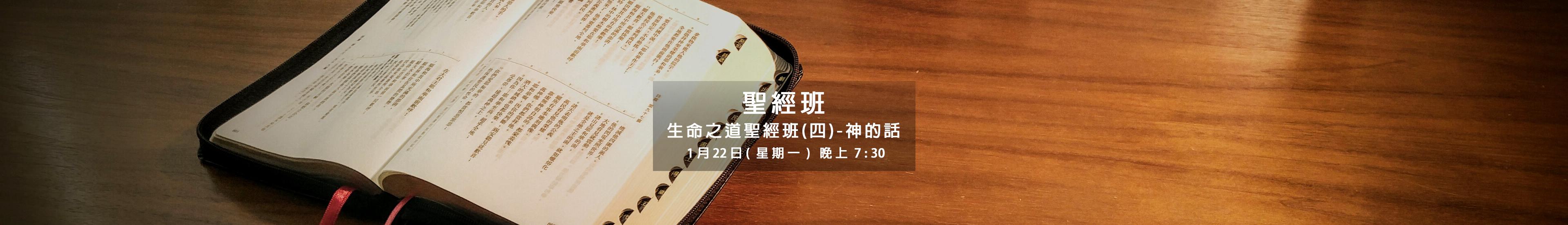 website_banner_bible_class_20180122