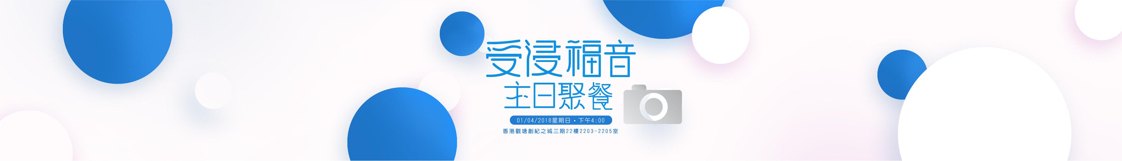 2018_season_1_受浸禮_website-02