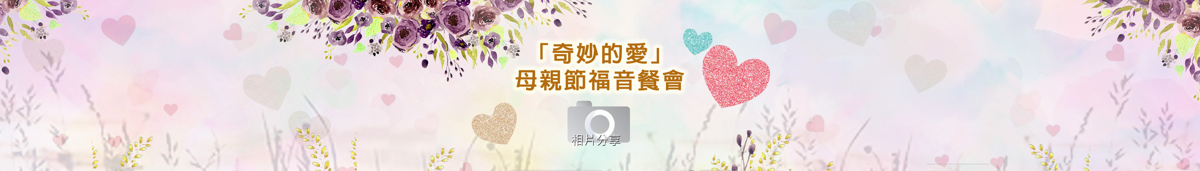 mothers_day_2018_banner_home